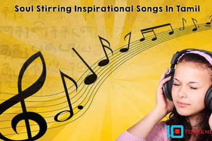 Inspirational Tamil Songs